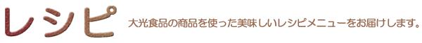 大光食品・島原工房レシピコーナー