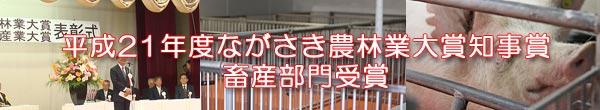 雲仙しまばら豚:平成21年度ながさき農林業大賞畜産部門受賞