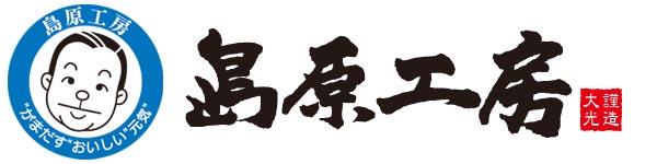 長崎・島原産直ブランド「島原工房」