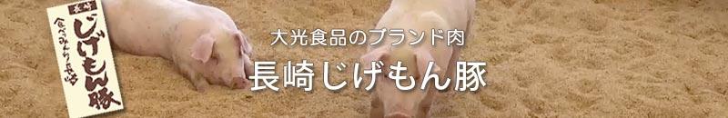 大光食品ブランド肉:長崎じげもん豚