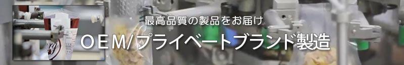 EM・プライベートブランド製造