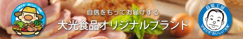 長崎・島原産直 大光食品オリジナルブランド