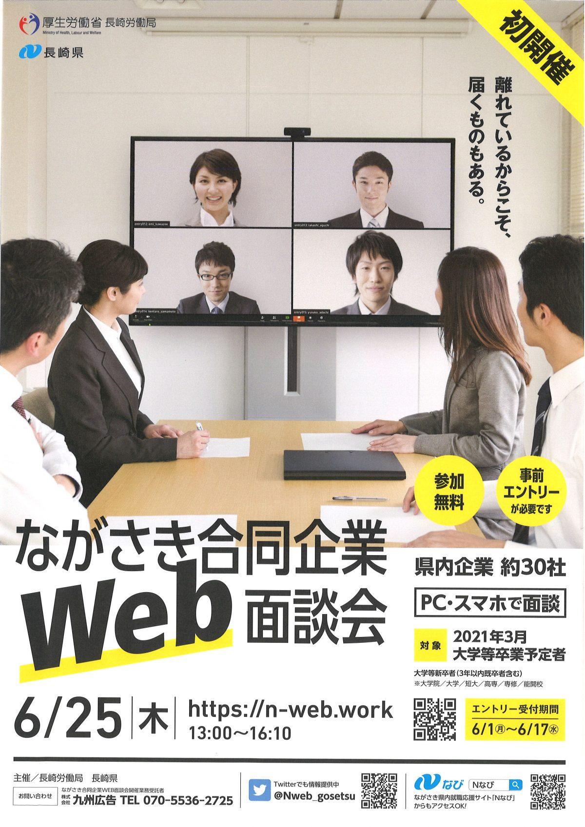 ながさき合同企業web面談会のお知らせ