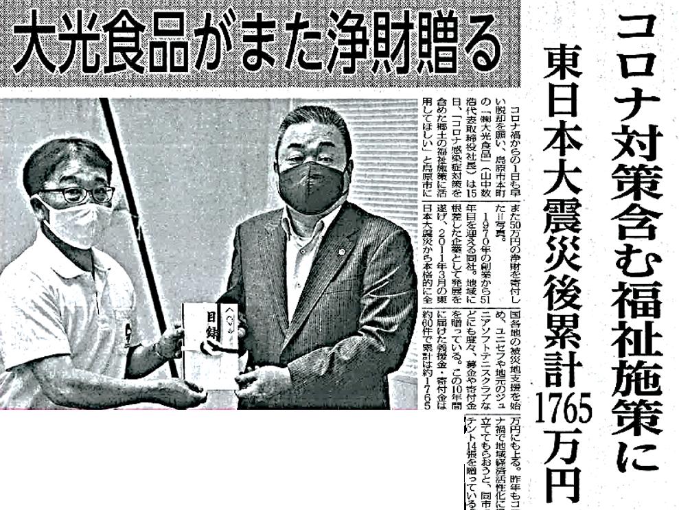 島原新聞掲載(2021/6/17)